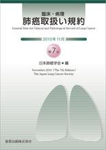 肺癌取扱い規約