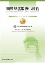 頭頸部癌取扱い規約