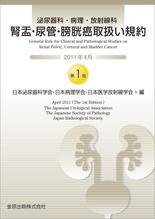 腎盂・尿管・膀胱癌取扱い規約