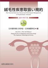 絨毛性疾患取扱い規約